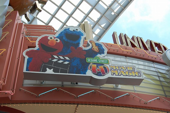 sesami_street__4d_movie_magic_usj_universalstudiosjapan01